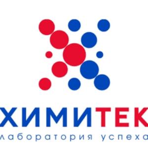 Профессиональные моющие средства ХИМИТЕК (Россия)